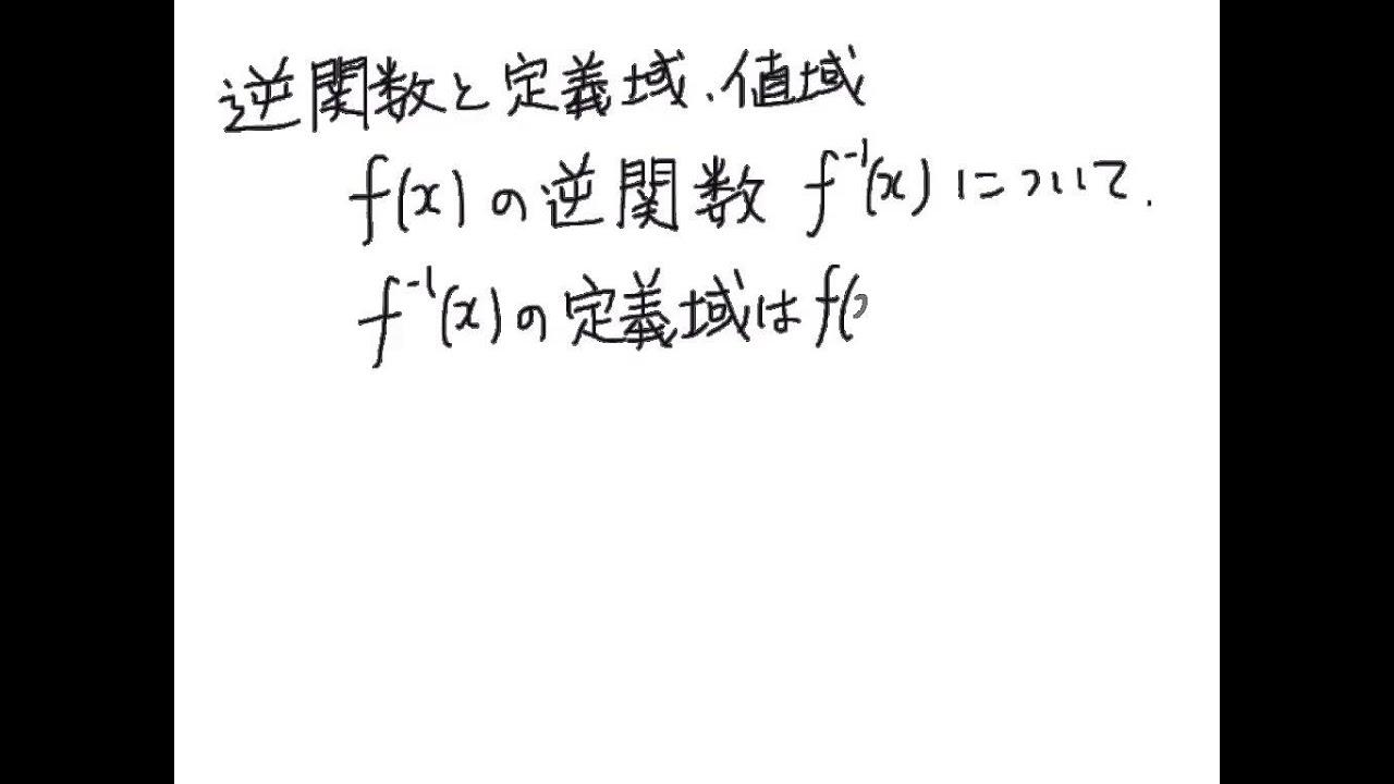 定義 域 関数 逆
