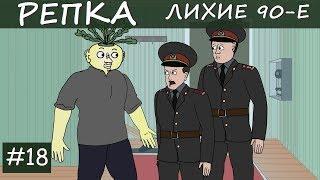 "ВОТ ЭТО ПОВОРОТ! | Репка ""Лихие 90-е"" 2 сезон 8 серия"