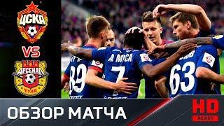 06.05.2018г. ЦСКА - Арсенал - 6:0. Обзор матча