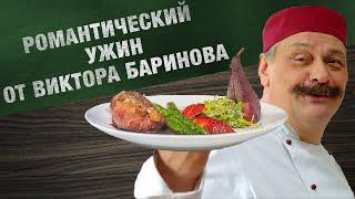 Рецепт Миндальной Утки от Виктора Баринова! КУХНЯ Последняя Битва!
