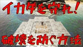 【ARK】イカダを守れ!破壊を防ぐ方法♯23【ARK Survival Evolved】 thumbnail