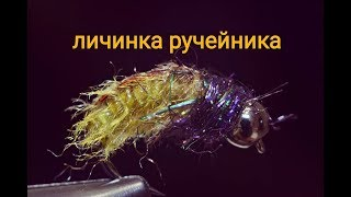 Нахлыст и Вязание мушек с Данилычем - Вяжем Ручейника, Caddis Nymph.