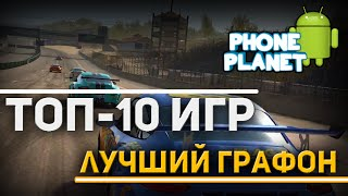 ТОП-10 Красивых требовательных и качественных игр на ANDROID - PHONE PLANET