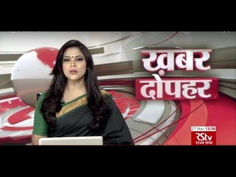 Hindi News Bulletin   हिंदी समाचार बुलेटिन – Mar 27, 2019 (1:30 pm)