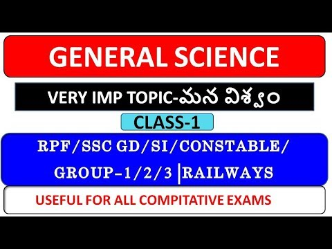RPF(AP) SI/CONSTABLE GENERAL SCIENCE CLASSES-1|SOLAR SYSTEM GENERAL SCINCE FOR DSC/VRO/JPO/ALL EXAMS