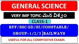 GENERAL SCIENCE CLASSES-1|SOLAR SYSTEM GENERAL SCIENCE FOR RPF(AP) SI/CONSTABLE/VRO/JPO/ALL EXAMS