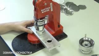 Изготовление закатных значков на заказ(подробнее на http://copy.spb.ru/suvenir/znachki/ Изготовление значков закатным способом позволяет создавать значки кругло..., 2012-07-24T06:47:22.000Z)