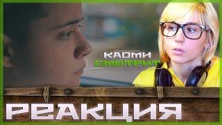 Фирамир -  Кино (премьера трейлера клипа, 2016 фильм) |  РЕАКЦИЯ (Каоми Смотрит)