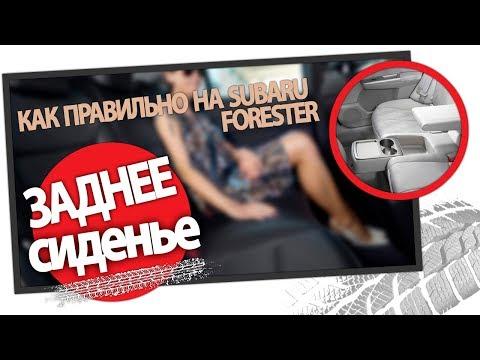 Как снять заднее сиденье Subaru Forester SH SJ SK SG