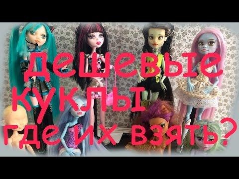 Где купить дешевую куклу Monster High для ООАК