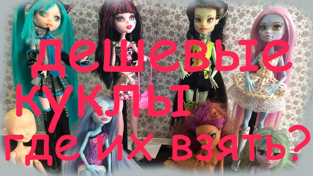 АЛИ ДЛЯ ДУШИ Товары для кукол и творчества с Алиэкспресс #1 - YouTube