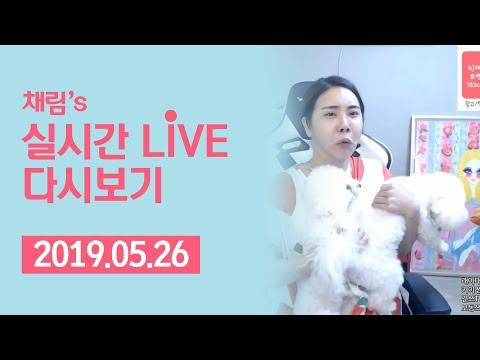 채림's LIVE [2019.05.26]