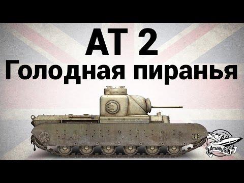 IS-2 - Учись тащить