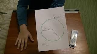 Как сделать конус из бумаги с заранее заданными параметрами