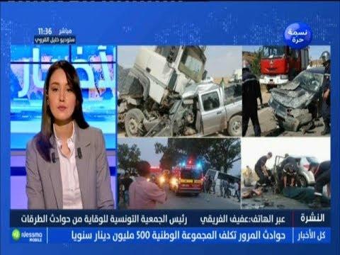 رقم مفزع .. هذا ما تكلفه حوادث المرور على تونس !