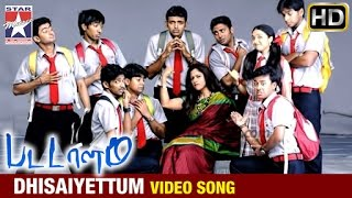Pattalam Tamil Movie Songs | Dhisaiyettum Video Song | Nadiya | Hariharan | Star Music India