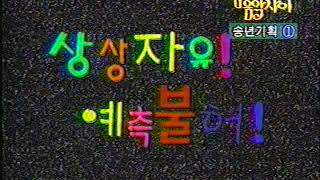 미지왕 - 단성사씨티극…