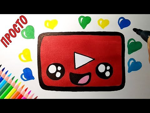How to draw a cute YouTube button is simple, just draw