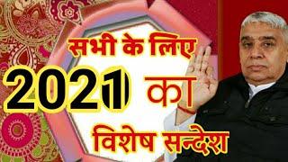 2020 के लिये सभी को विशेष संदेश - Sant Rampal Ji Maharaj | Supreme God