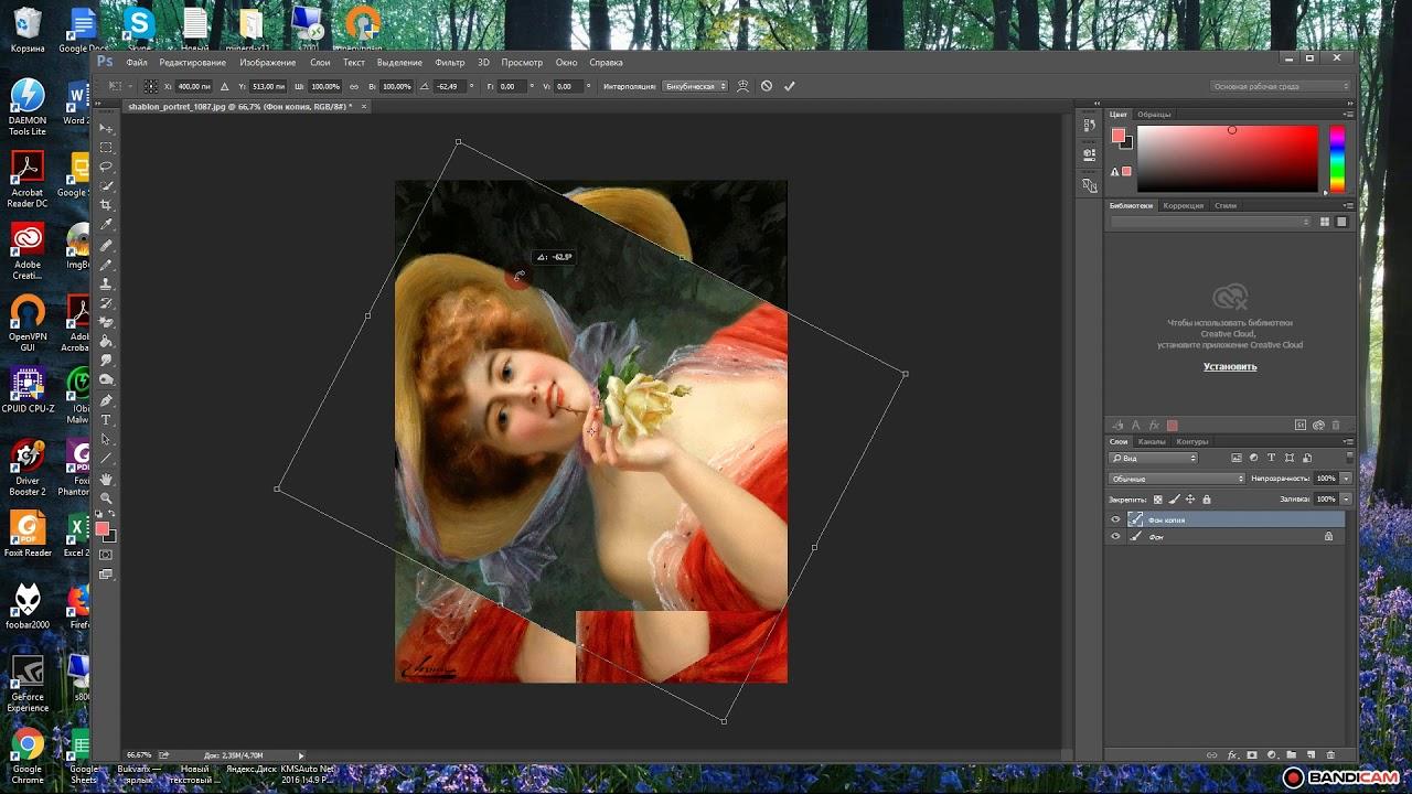 как повернуть фото в рамке выполнения