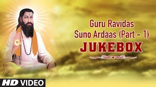Guru Ravidas Suno Ardaas (Part - 1) | Devotional Songs | Jukebox