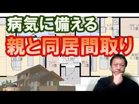 親と同居する二世帯住宅の間取り図。将来を見通して親の部屋を道路側に配置するメリット。
