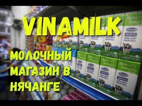 Нячанг VINAMILK | Молочная продукция в магазине Нячанга | Vietnam Dairy Products | Обзор по Нячангу