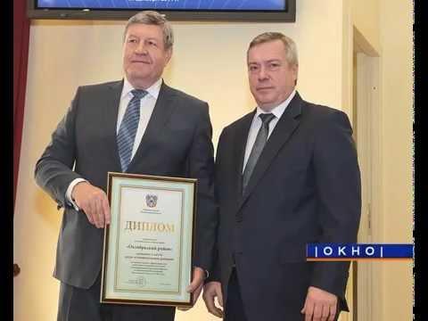 Самой эффективной на Дону признана работа администрации Октябрьского района