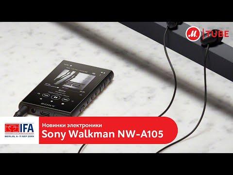 IFA-2019: обзор нового плеера Sony Walkman NW-A105 от Кима Коршунова