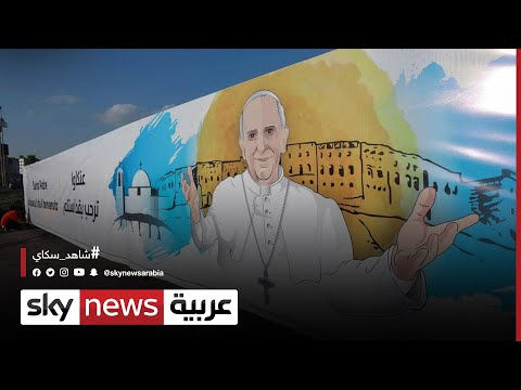 بابا الفاتيكان يجري محادثات مع رئيس الوزراء العراقي فور وصوله إلى مطار بغداد