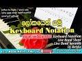 Lokayen Yamu  (Nilan Hettiarachchi) Keyboard Notation