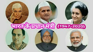 Prime Ministers of India,List of Indian Prime Ministers,Indian Prime Ministers Details (1947-2020)