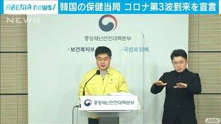 「第3波」到来を宣言 感染拡大で韓国保健当局(2020年11月20日) - YouTube