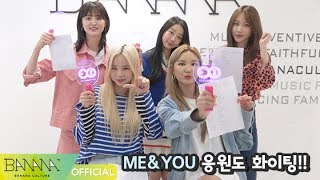 EXID(이엑스아이디) - 'ME&YOU' 응원법