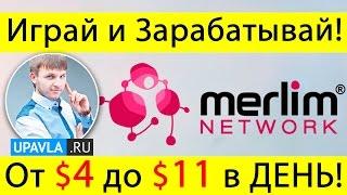 Merlim Network - Это БОМБА! Убийца Хайпов 2017! Такого Вы еще НЕ видели!