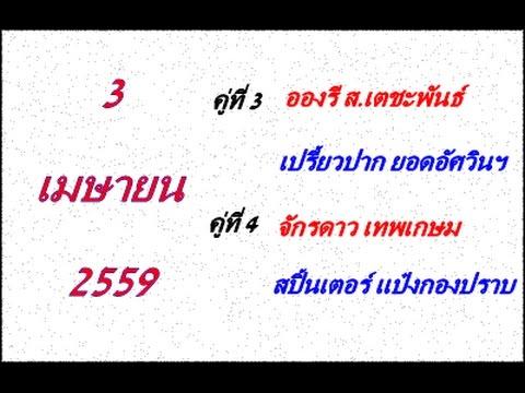วิจารณ์มวยไทย 7 สี อาทิตย์ที่ 3 เมษายน 2559 (คู่ที่ 3,4)