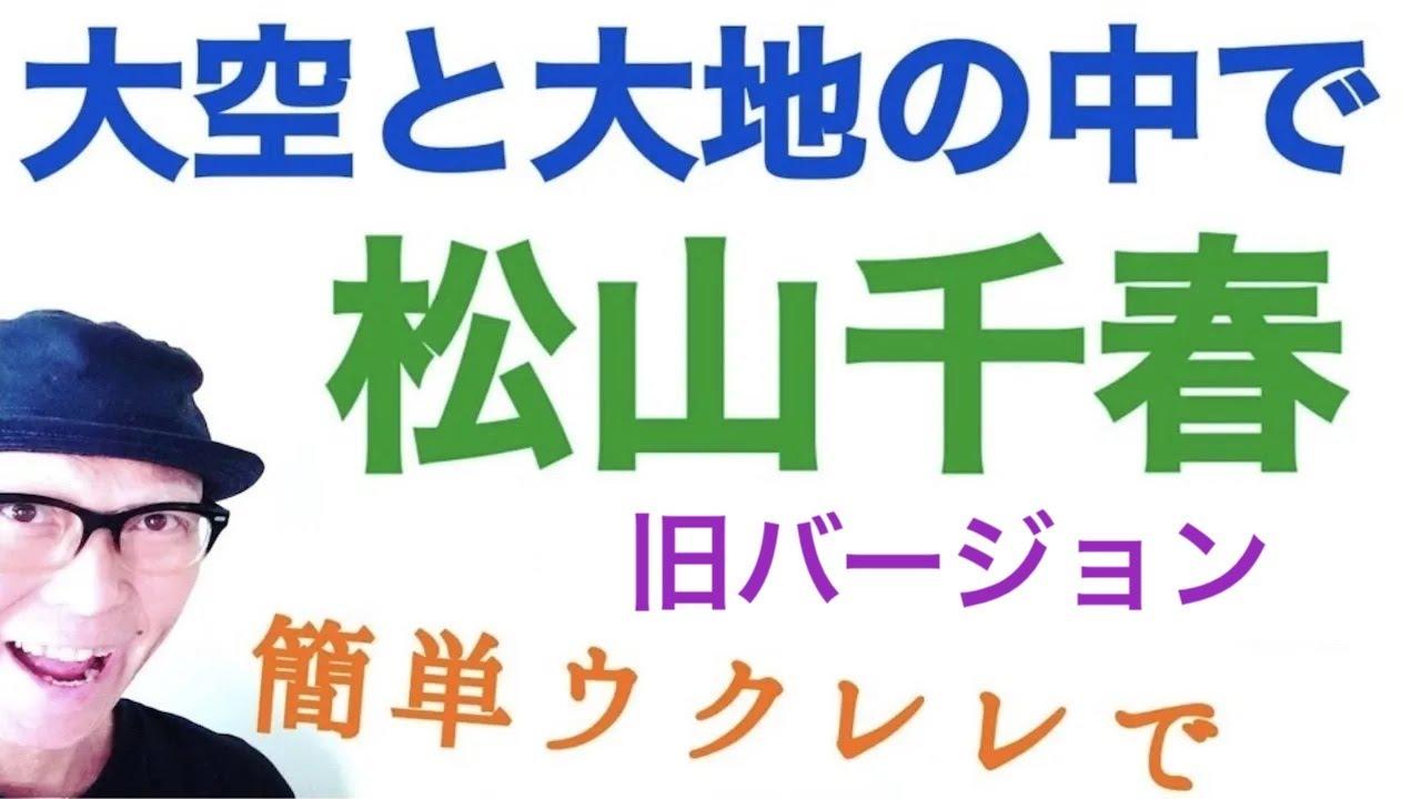 【ガズレレ北海道記念】松山千春・大空と大地の中で《ウクレレ 超かんたん版 コード&レッスン付》GAZZLELE