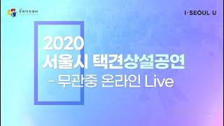 2020서울시택견온라인공연!!! 한국 문화의 종합 선물…
