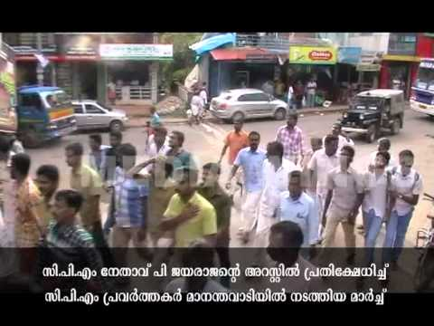 CPM MARCH AT MANANTHAVADY , P JAYARAJAN  ARREST