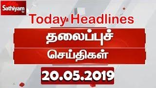 Sathiyam Tv Headlines | இன்றைய தலைப்புச் செய்திகள் | 20.05.2019