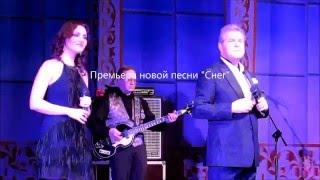 Елена Гусарова и Лев Лещенко Премьера песни!