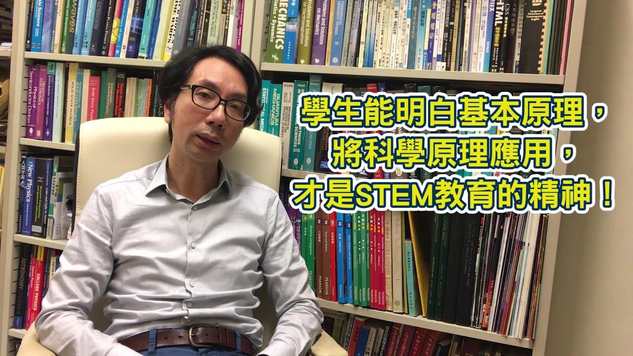 湯兆昇博士分享推行小學STEM教學的心得 - YouTube