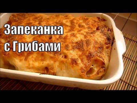 Запеканка с Грибами Pasta with Mushrooms in the oven