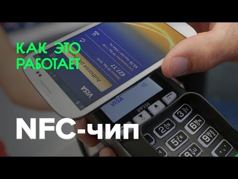 Как работает NFC-чип