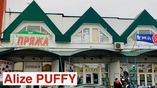 Оптовая ЦЕНА пряжи PUFFY Alize на рынке 7 км в Одессе (18 декабря 2...
