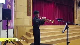 Publication Date: 2019-11-28 | Video Title: 1819_  耀小音樂會