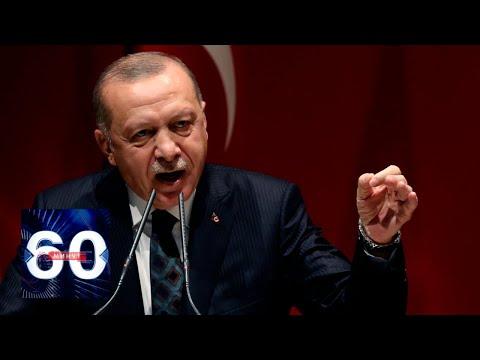 """Уйдите с нашего пути! Эрдоган призвал Путина """"убраться"""" из Сирии. 60 минут от 02.03.20"""