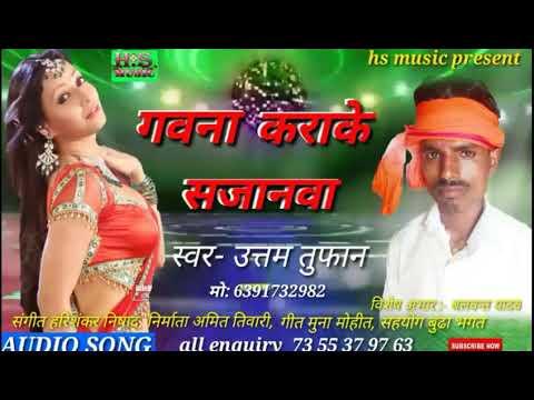 गवना-कराके-सजानवा,उत्तम-तुफान-के-हिट्स-गाना-singer-uttam-tufan-bhojpuri-song
