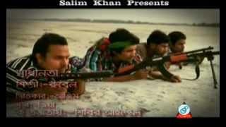 Rubel - Shadhinota (Hot Collection on 12.12.12) New Bangla Song