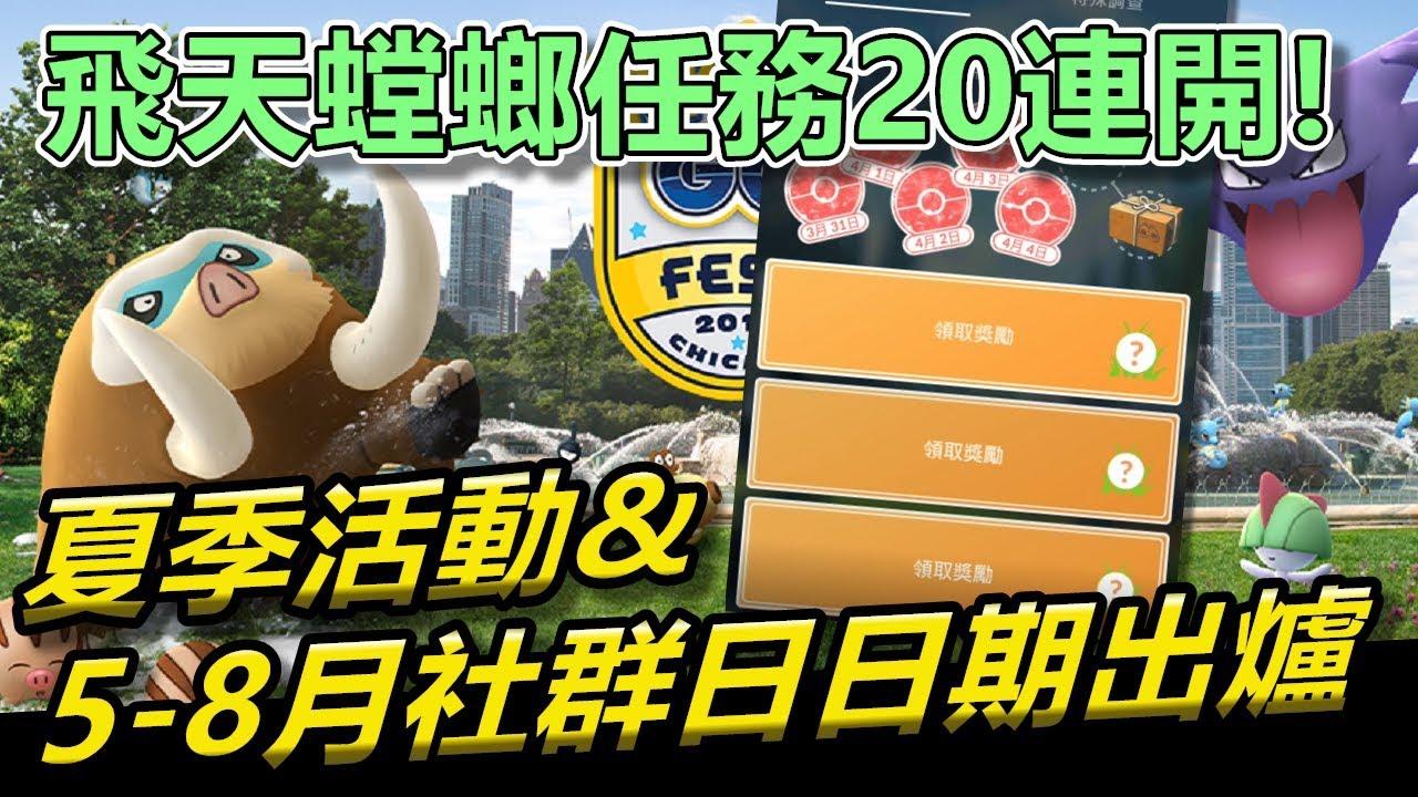 【精靈寶可夢GO】POKEMON GO|5-8月社群日&夏季活動日期確定&飛天螳螂任務20連開! - YouTube